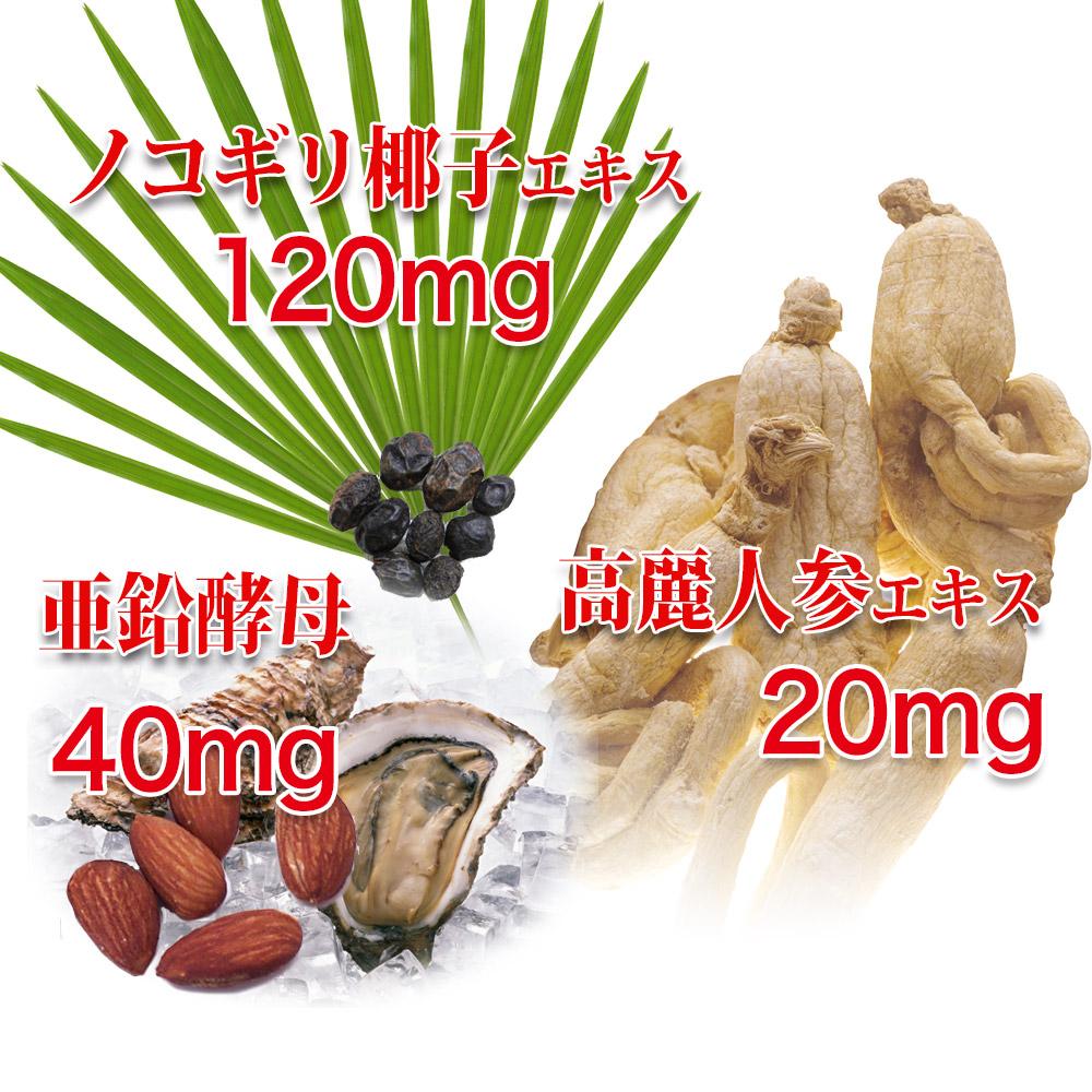 1日の目安2粒中:ノコギリ椰子エキス 120mg、高麗人参エキス20mg、亜鉛酵母 40mg配合。