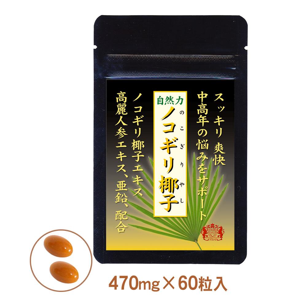 ノコギリヤシ サプリメント 〇ノコギリヤシに高麗人参、亜鉛配合(約1ヶ月分)