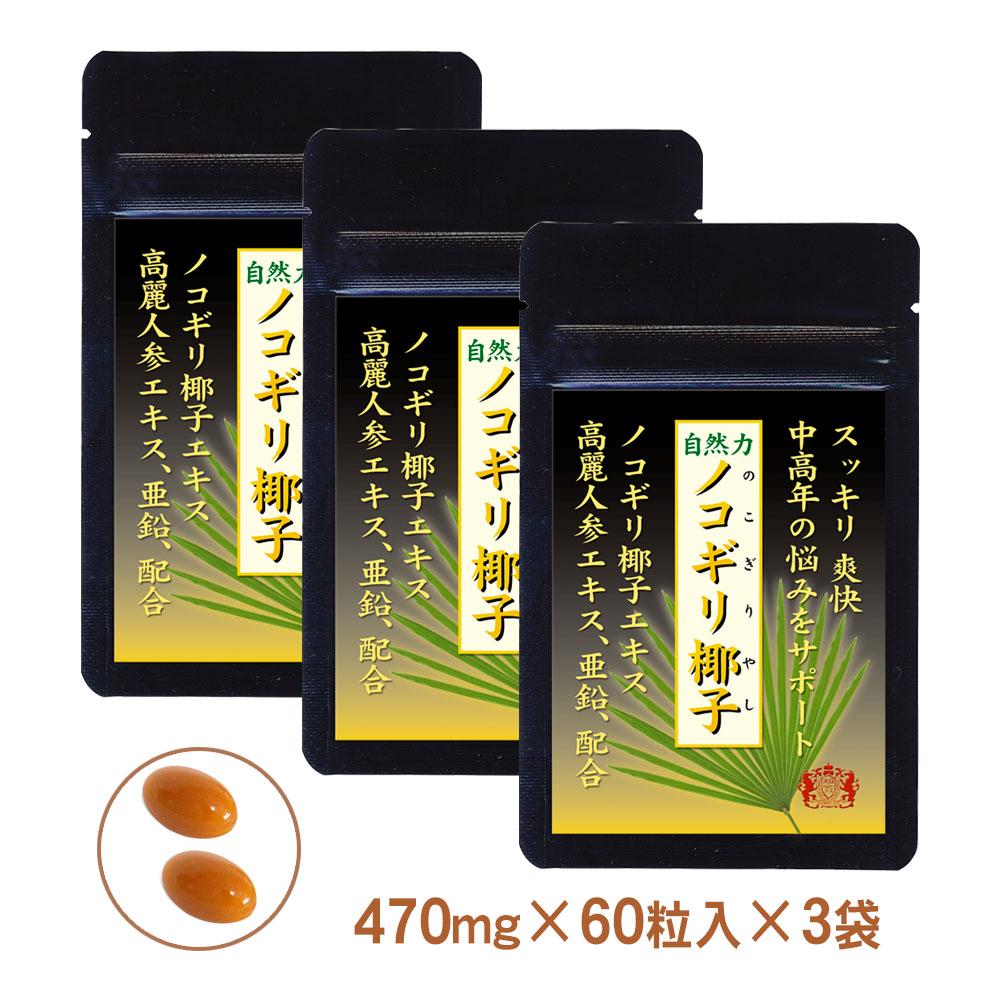 ノコギリヤシ サプリメント 〇ノコギリヤシに高麗人参、亜鉛配合 3袋セット(約3ヶ月分)