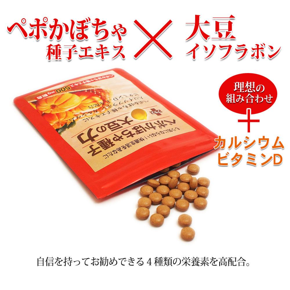 ペポかぼちゃ種子エキス×大豆イソフラボンさらにカルシウム、ビタミンD配合。自信を持ってお勧めできる4種類の栄養素を高配合。
