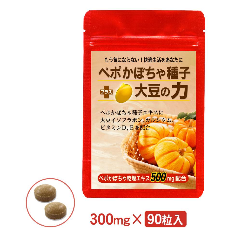 ぺぽかぼちゃ 大豆イソフラボン サプリメント◎トイレの悩みにペポかぼちゃ種子プラス(約1ヵ月分)