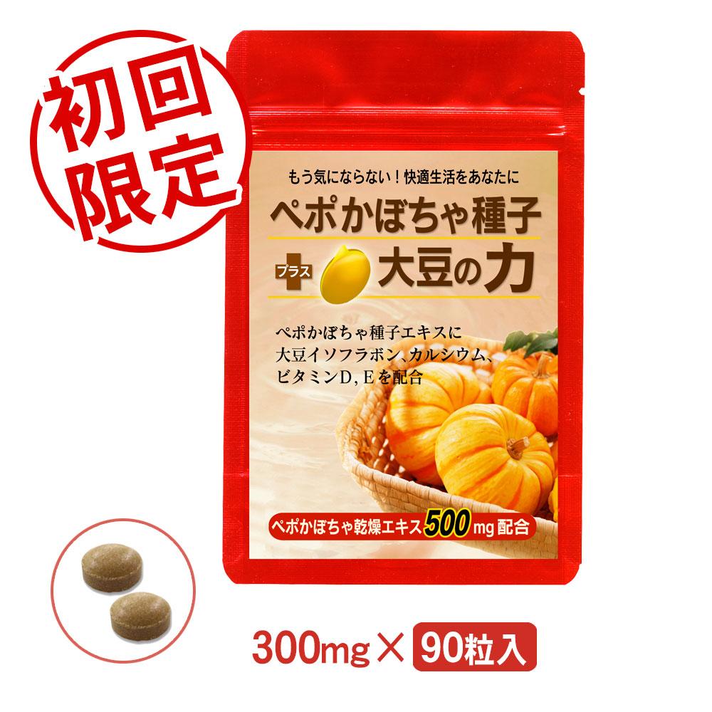 初回限定半額 ペポかぼちゃ種子プラス大豆の力 90粒入り 1袋
