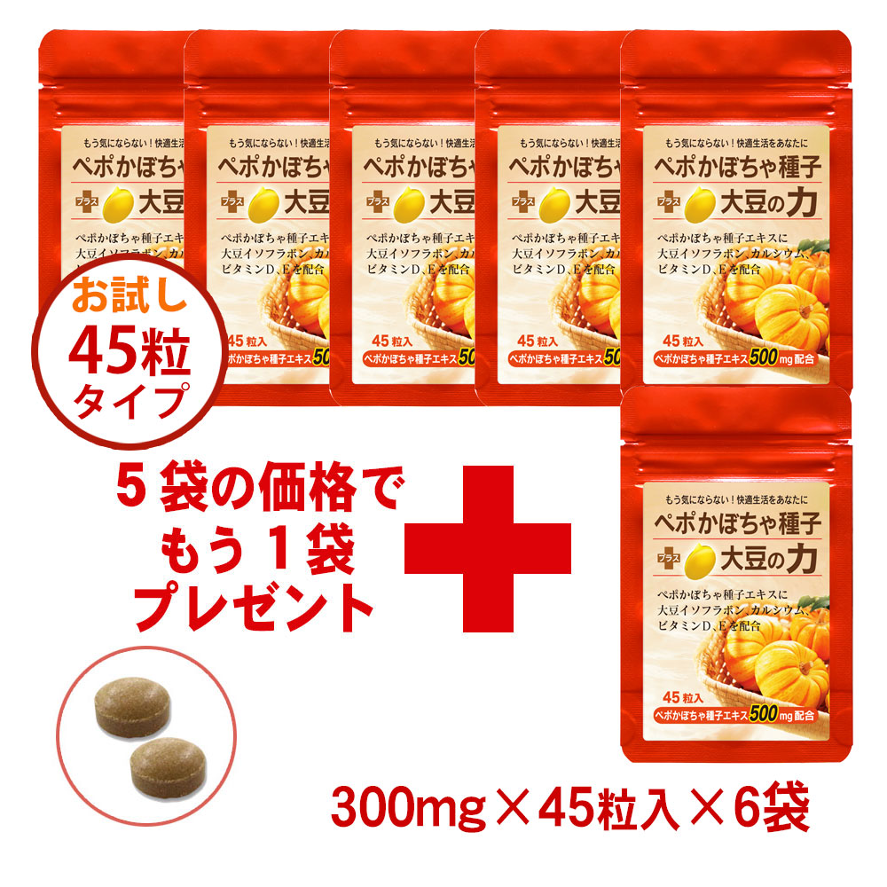 ペポかぼちゃ種子プラス大豆の力 ハーフタイプ45粒入 5袋+1袋