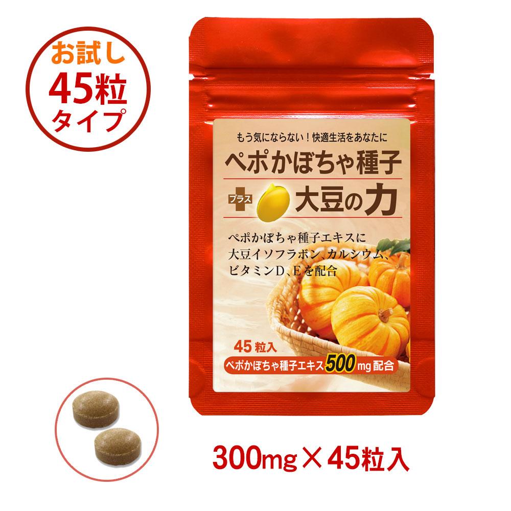 ペポかぼちゃ種子プラス大豆の力 ハーフタイプ45粒入 1袋