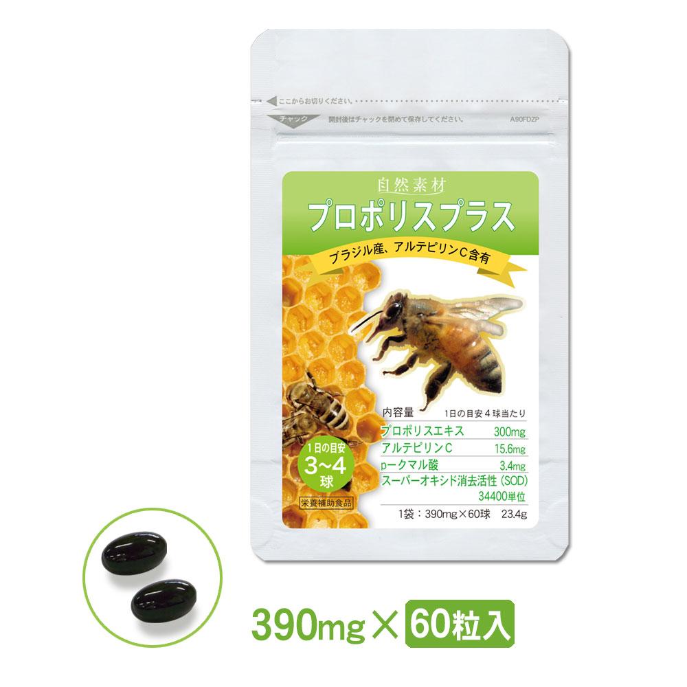 プロポリスサプリメント60粒入1袋 〇プロポリスエキスにビタミンE、ビタミンCを配合!免疫力アップに!(約20日分)