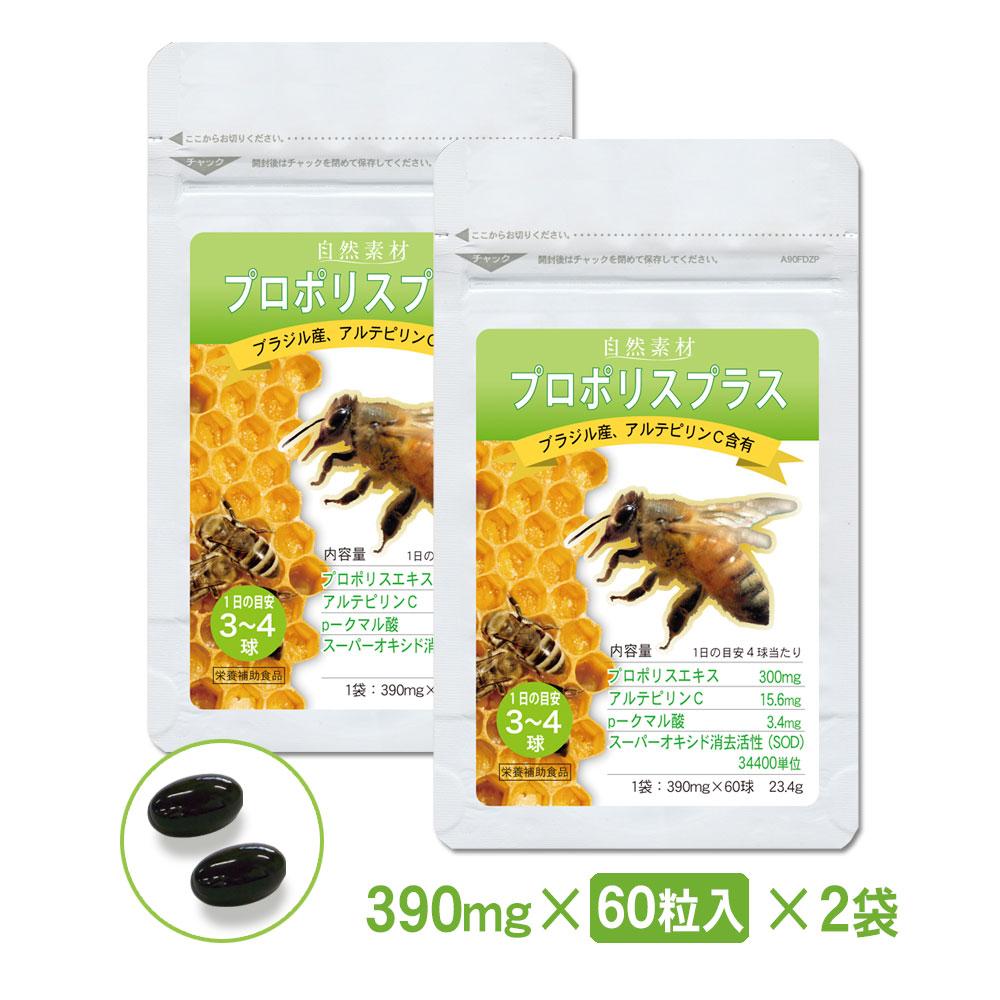プロポリスサプリメント60粒入2袋セット 〇プロポリスエキスにビタミンE、ビタミンCを配合!免疫力アップに!(約40日分)