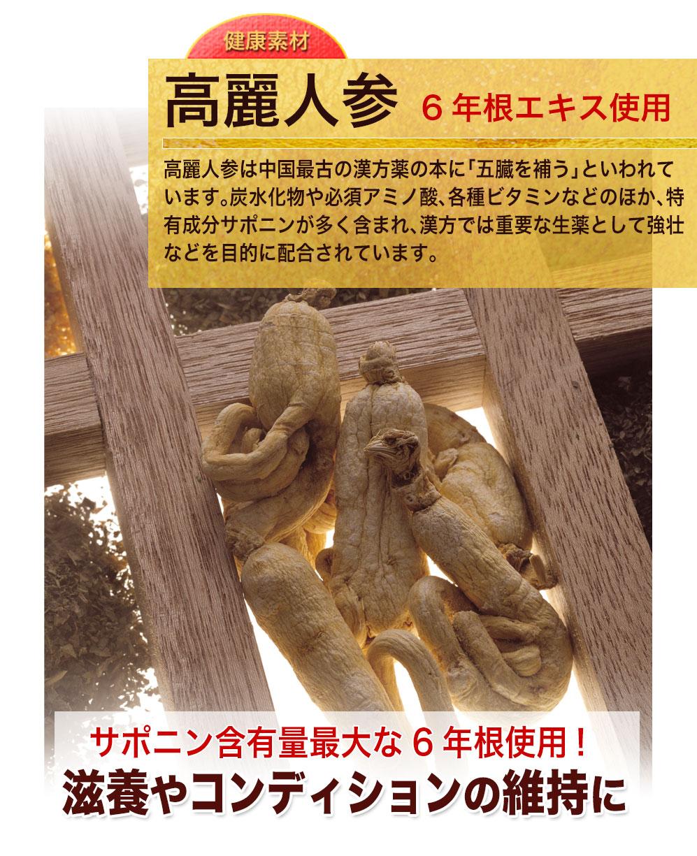 高麗人参 6年根エキス使用 中国最古の漢方薬の本に「五臓を補う」と書かれているように、高麗人参は肝・心・肺・腎・脾に作用。