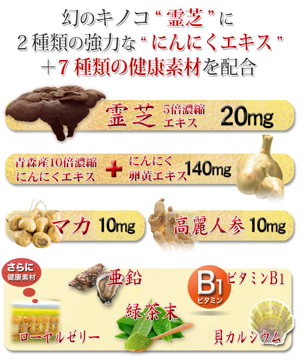 """幻のキノコ""""霊芝""""に2種類の強力な""""にんにくエキス""""+7種類の健康素材を配合。"""