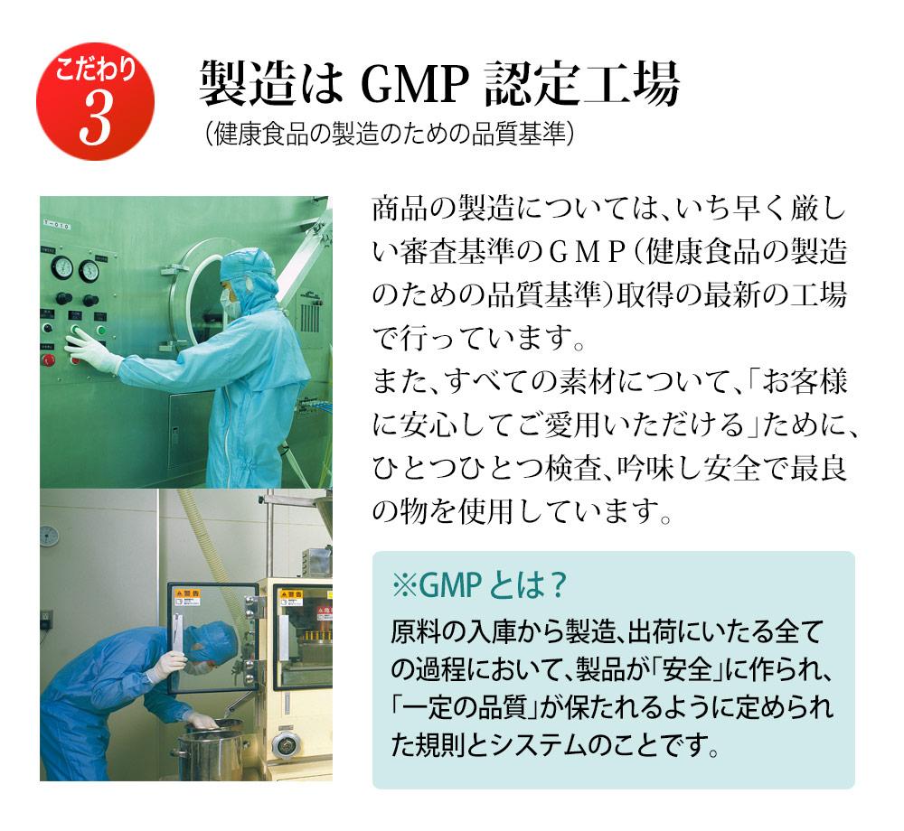製造はGMP認定工場で