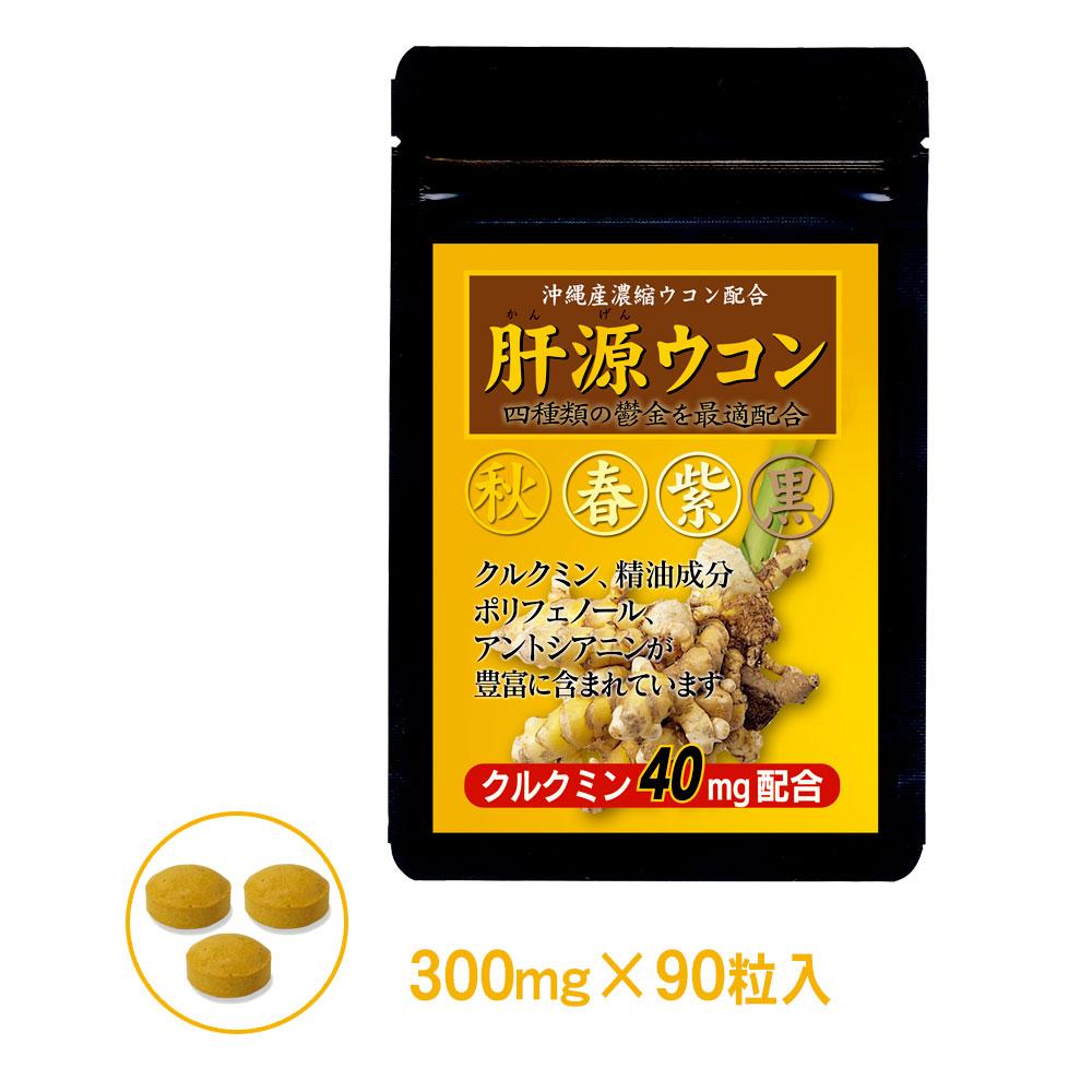 秋、春、紫、黒ウコンの4種ウコン配合◎クルクミン40mg強化 サプリメント「自然力 肝源ウコン」1袋90粒入(約1ヶ月分)