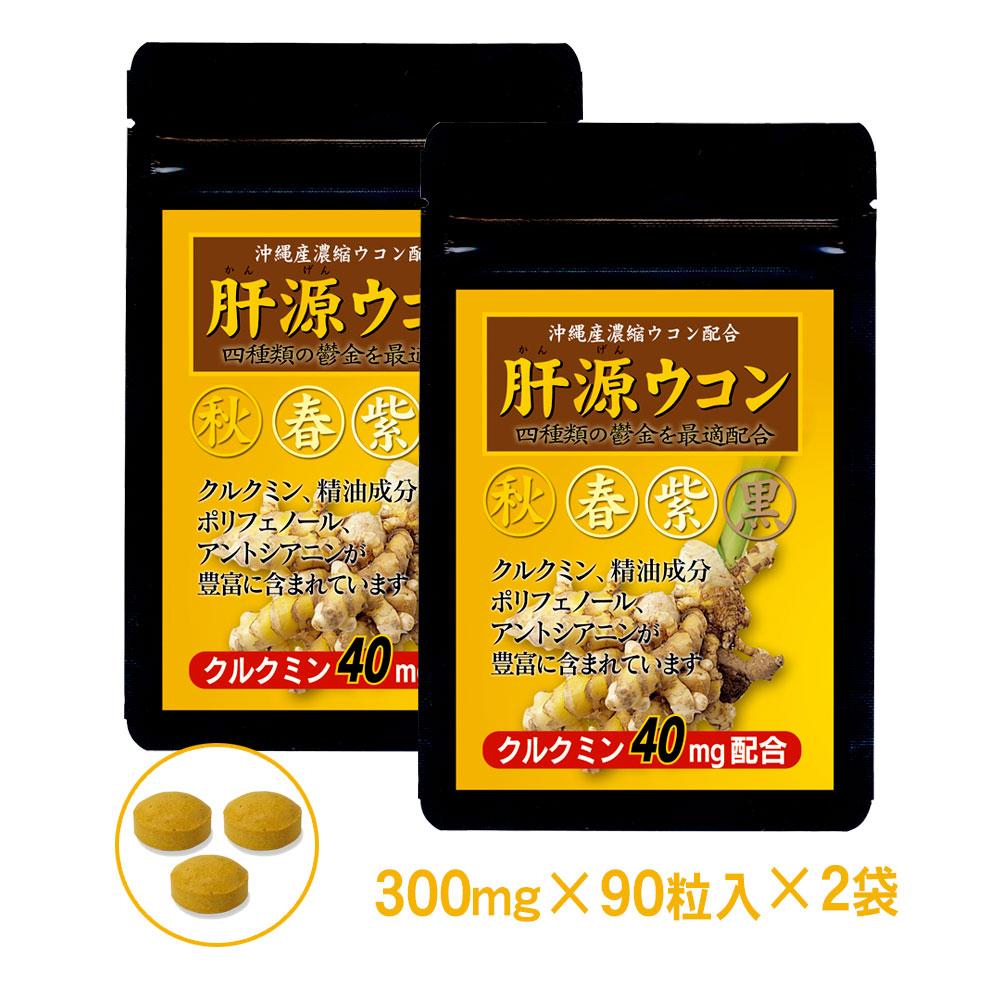 自然力 肝源ウコン 2袋