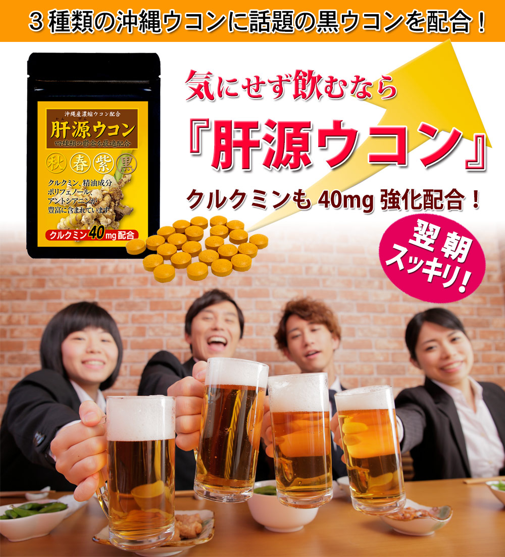 気にせず飲むなら、肝源ウコン、クルクミンも40mg強化。翌朝スッキリを応援します。