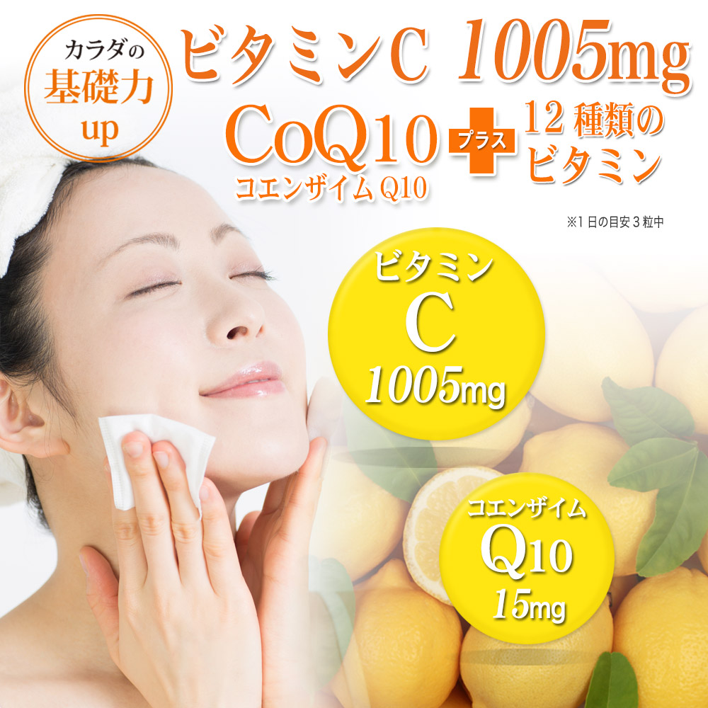 体の基礎力アップ 1005mgのビタミンC、12種類のビタミンを同時に摂取