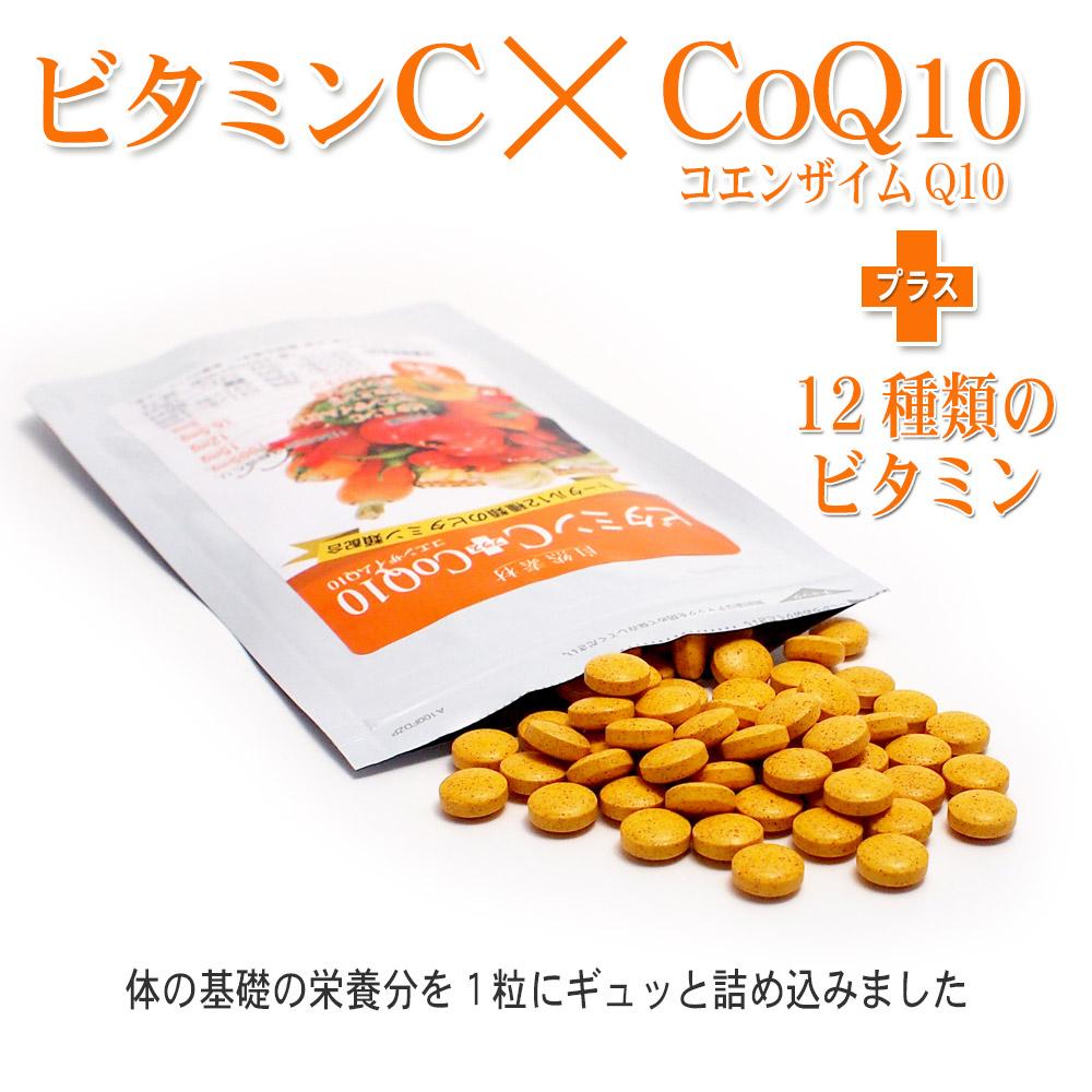 ビタミンC×コエンザイムQ10プラス12種類のビタミン 体の基礎の栄養分を1粒にギュッと詰め込みました