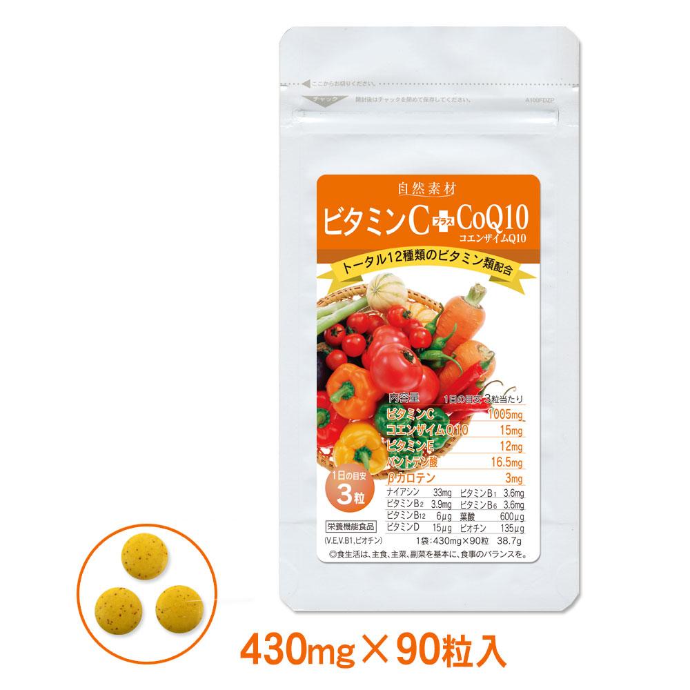 ビタミンC+コエンザイムQ10 1袋