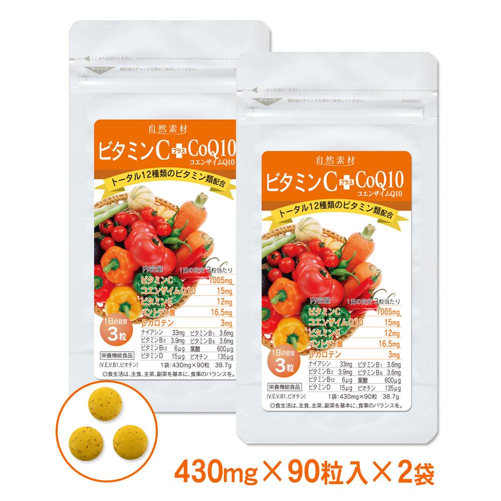 ビタミンC+コエンザイムQ10 2袋