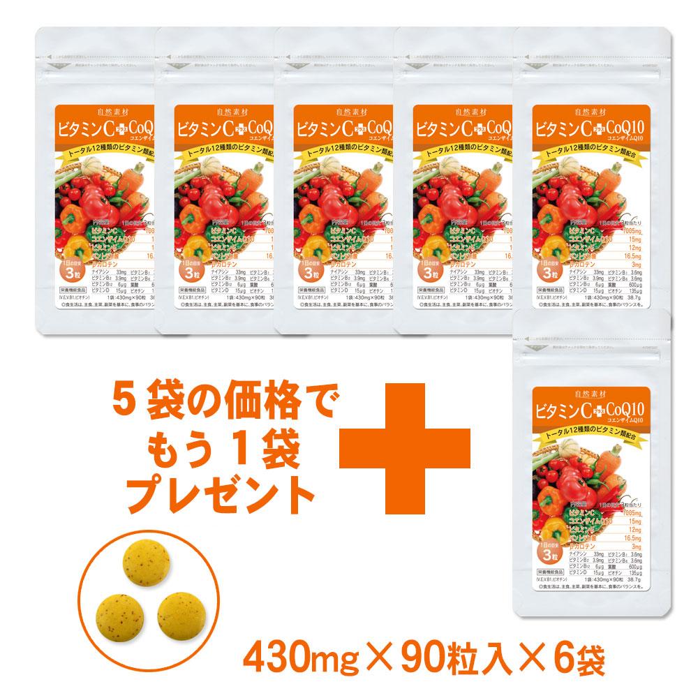 ビタミンC+コエンザイムQ10 5+1袋