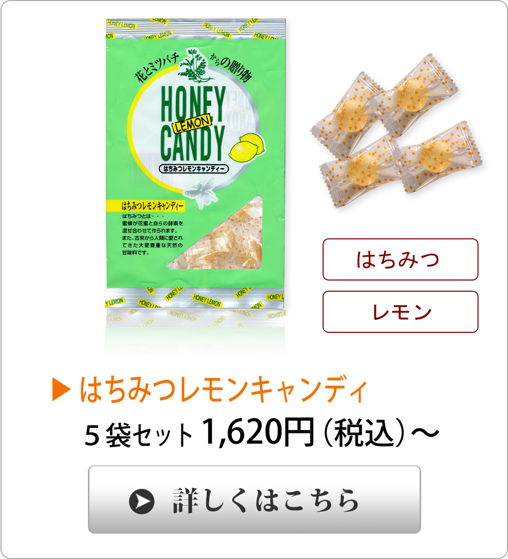 はちみつレモンキャンディ/レモン果汁、蜂蜜入り