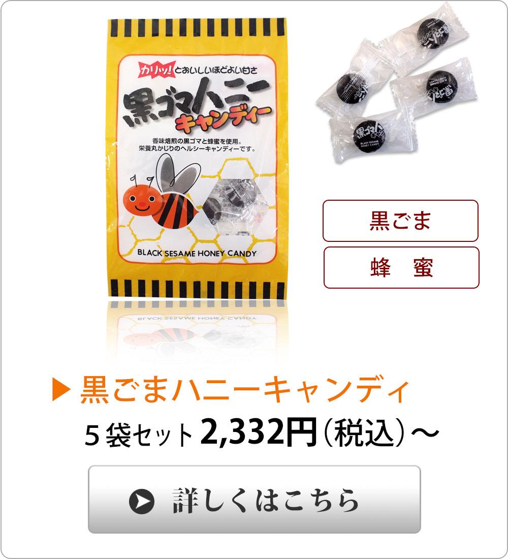 黒ごまハニーキャンディ/蜂蜜、黒ごま入り
