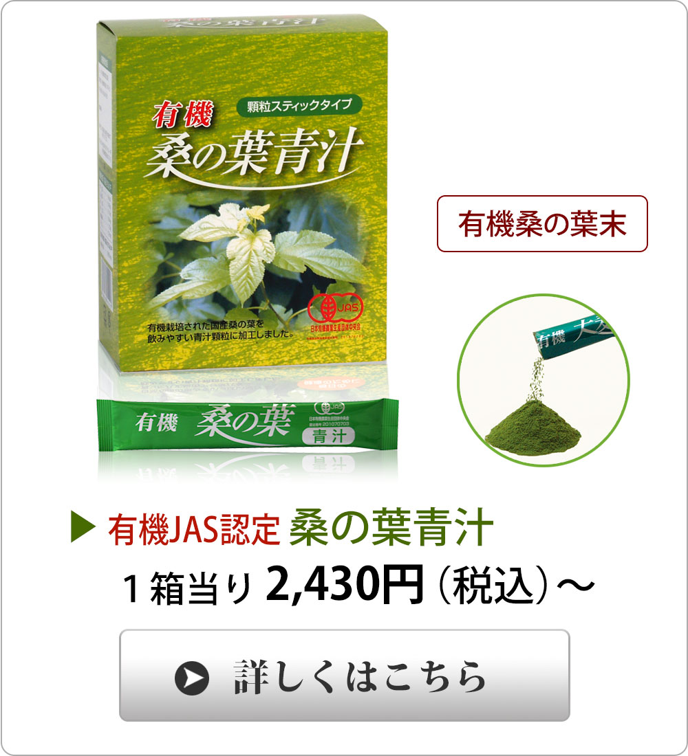 <span>高品質桑の葉青汁</span>島根県で有機栽培されたこうhン質の桑の葉を原料にした青汁です。毎日の食事の糖分が気になる方に。