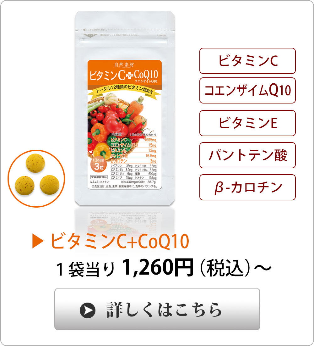 <span>12種類のビタミン配合</span>ビタミンC1,005mgに美容成分コエンザイムQ10をと11種類のビタミンを配合