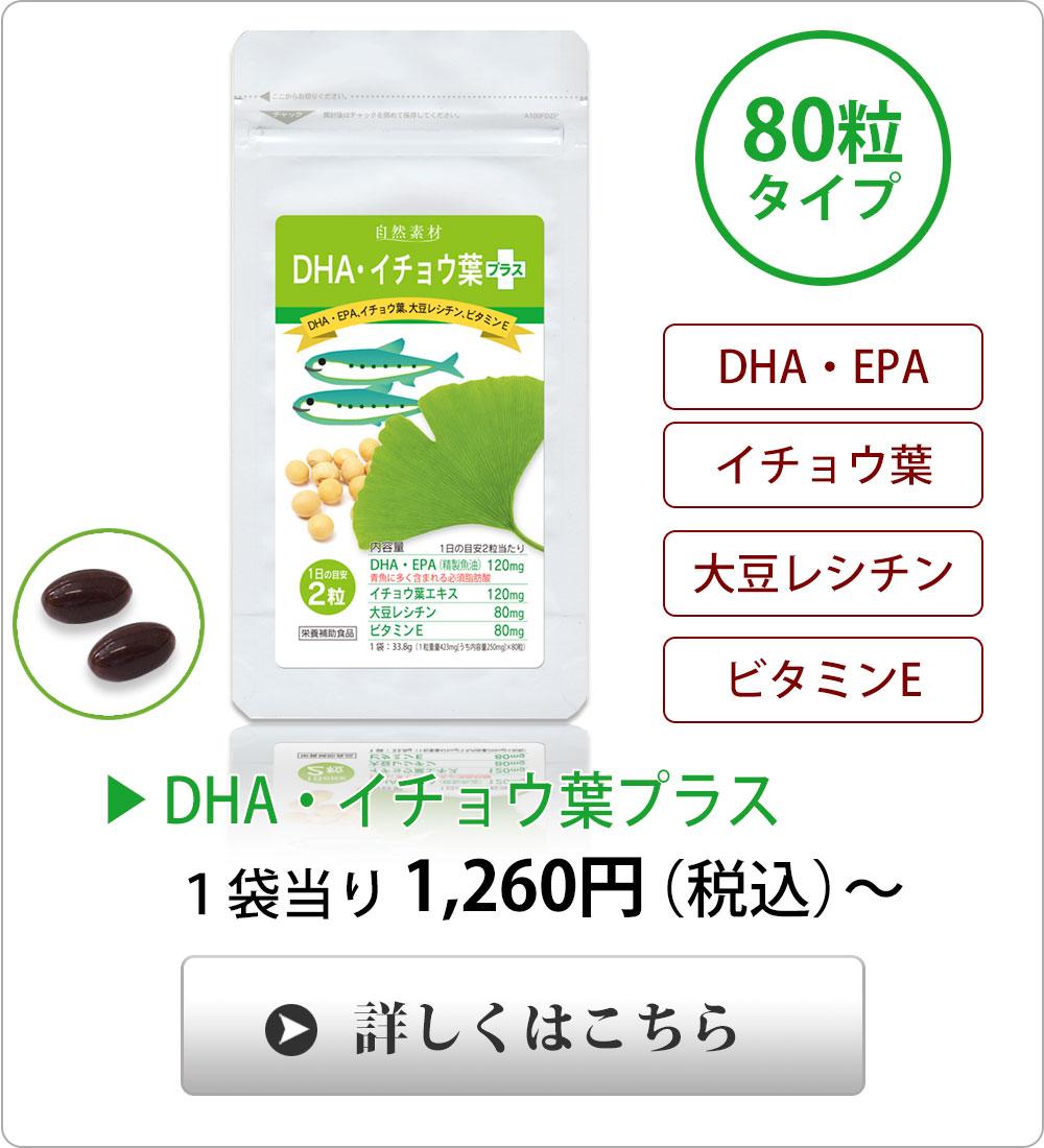 <span>体のめぐりを助けます</span>青魚に含まれる、DHA・EPA、体のめぐりをサポートするイチョウ葉、大豆レシチン配合。