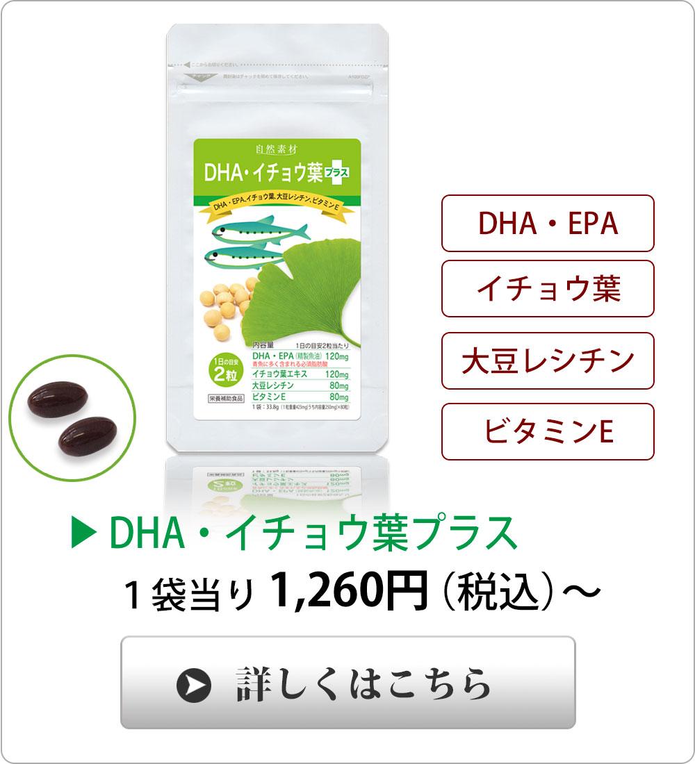 <span>体のめぐりを助けます</span>今話題のオメガ脂肪酸、青魚に含まれる、DHA・EPA、体のめぐりをサポートするイチョウ葉、大豆レシチン配合。