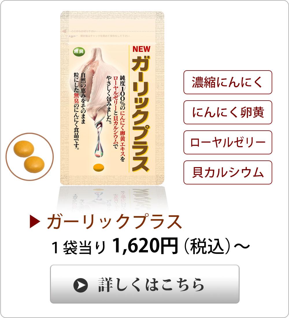 <span>ローヤルゼリーの力</span>にんにく卵黄エキスにローヤルゼリーを配合したベストセラー商品です。