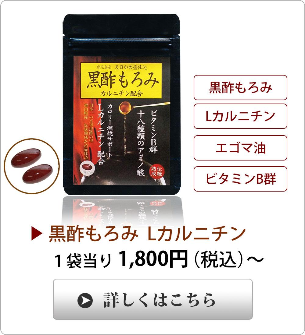 <span>黒酢もろみのアミノ酸パワー!</span>鹿児島県福山町の黒酢もろみにL-カルニチンを配合し、脂肪の燃焼をサポートします。アミノ酸の宝庫で活力、美容、燃焼に注目の品です。