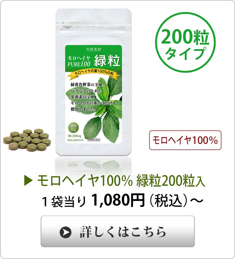 <span>エジプト産の有機栽培のモロヘイヤ</span>有機栽培、手摘みの葉部分だけを100%使用し、無添加で錠剤加工をしました。緑黄色野菜の王様を錠剤で気軽に摂ることができます。