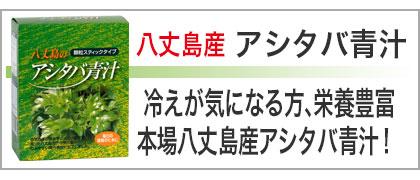 アシタバ青汁 八丈島