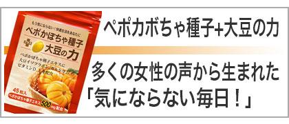 ペポカボちゃ大豆