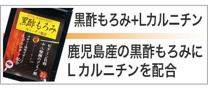黒酢もろみカルニチン