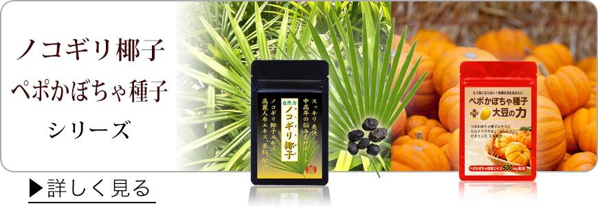 ノコギリ椰子ペポかぼちゃ種子シリーズ