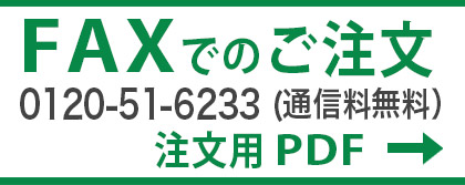 ファックス送信用紙