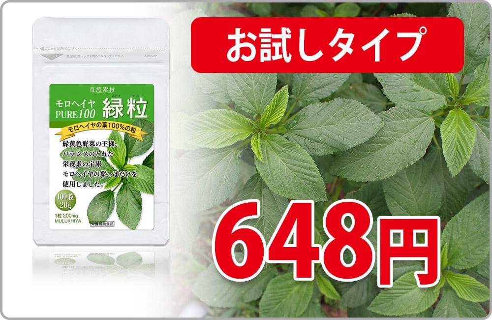 <span>野菜不足の方に</span>有機栽培、最高品質、手摘みの100%モロヘイヤで。