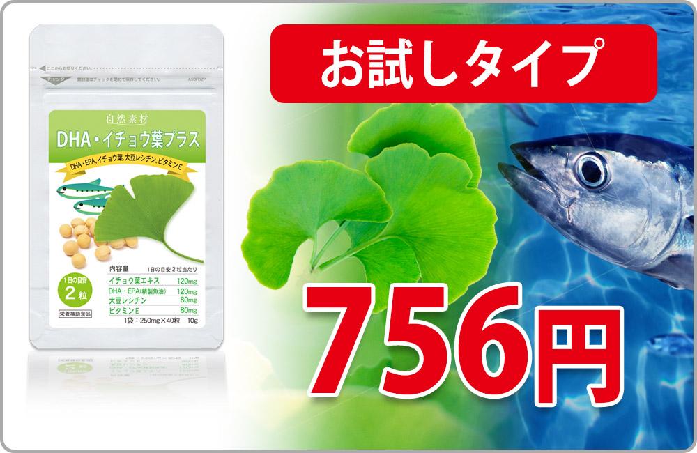<span>体のめぐりを助けます</span>青魚に含まれる、DHA・EPA、体のめぐりをサポートするイチョウ葉、大豆レシチン配合