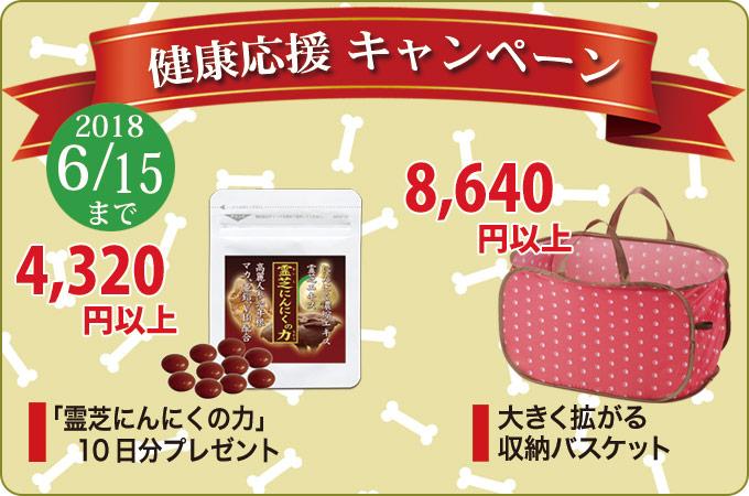 <span>健康応援キャンペーン30/6/15まで</span>4,320円以上のご購入で、霊芝にんにくの力10日分、8,640円以上のご購入で広がる収納バッグをプレゼント