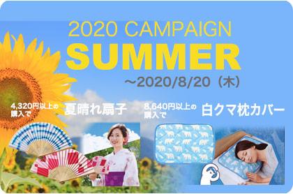 <span>夏のお得意様キャンペーン2020/8/20まで</span>4320円以上のお買い上げで夏空扇子プレゼント8,640円以上のご購入で、白クマデザイン冷感枕カバープレゼント