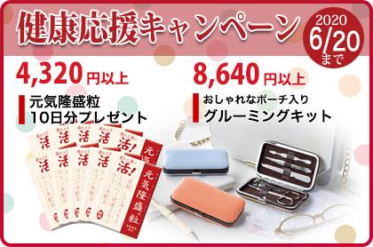 <span>健康応援キャンペーン2020/6/20まで</span>4,320円以上で元気隆盛粒10日分。8,640円以上のご購入で、グルーミングキットをプレゼント